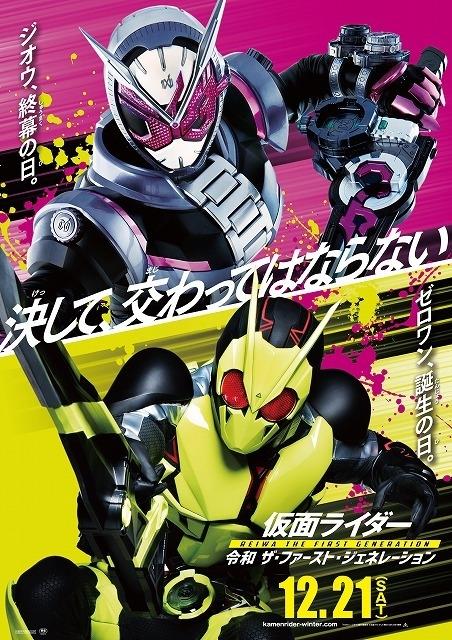 平成最後のジオウと令和第1号のゼロワンが競演 劇場版「仮面ライダー」新作、12月公開!