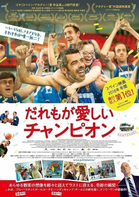 ハンディキャップを持つ人々により結成されたバスケチームの活躍を描く