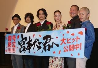 宮本浩次、主題歌提供した「宮本から君へ」舞台挨拶にサプライズ登場!赤いバラを手に