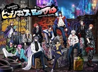 「ヒプマイ」のラジオ番組が10月からスタート 月替わりDJのトップは「Buster Bros!!!」
