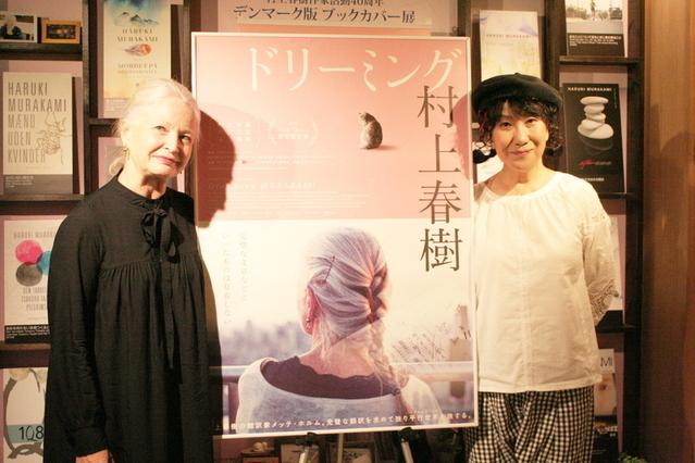 翻訳家のメッテ・ホルム氏と女優の室井滋