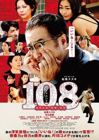 「108」人の女を抱いて復讐 松尾スズキのR18映画、星野源「夜のボート」が流れる特別予告編