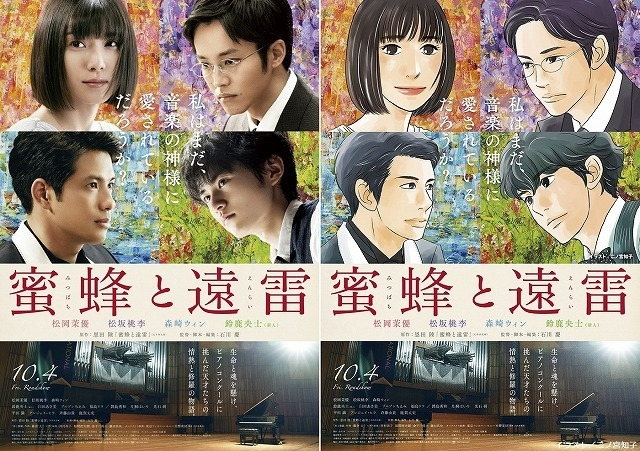 「のだめカンタービレ」二ノ宮知子、「蜜蜂と遠雷」を絶賛&描き下ろしイラスト公開!