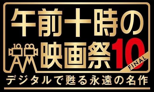 「午前十時の映画祭10 - FINAL」