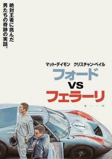 """M・デイモン&C・ベールが""""最速の絶対王者""""に挑む!「フォードvsフェラーリ」新予告"""