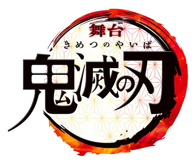 「鬼滅の刃」2020年1月に舞台化 脚本・演出は末満健一、音楽は和田俊輔が担当
