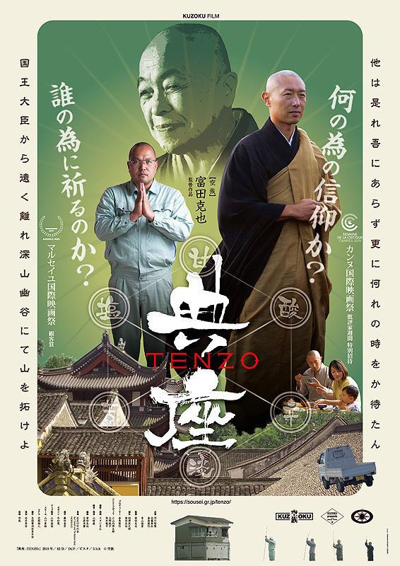ダライ・ラマが推薦 震災後の信仰のあり方と僧の苦悩描く、富田克也最新作「典座 TENZO」本編映像