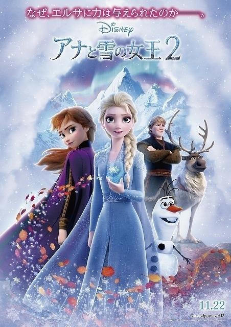 「アナと雪の女王2」サントラに新曲7曲