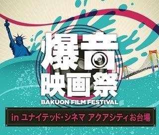 お台場で「爆音映画祭」開催 「天気の子」「スパイダーバース」「プロメア」「うたプリ」を爆音上映