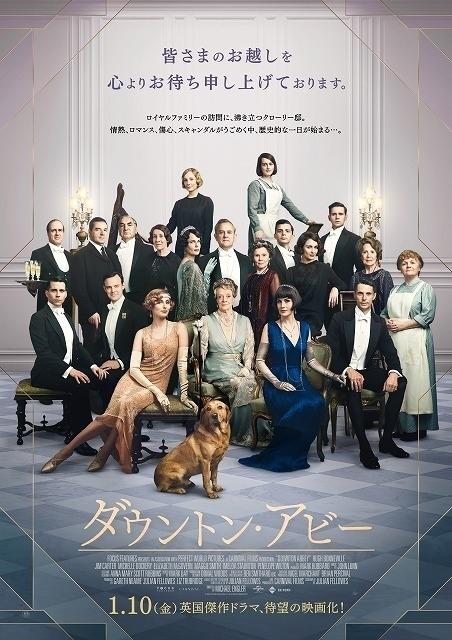 イギリスの人気テレビシリーズを映画化