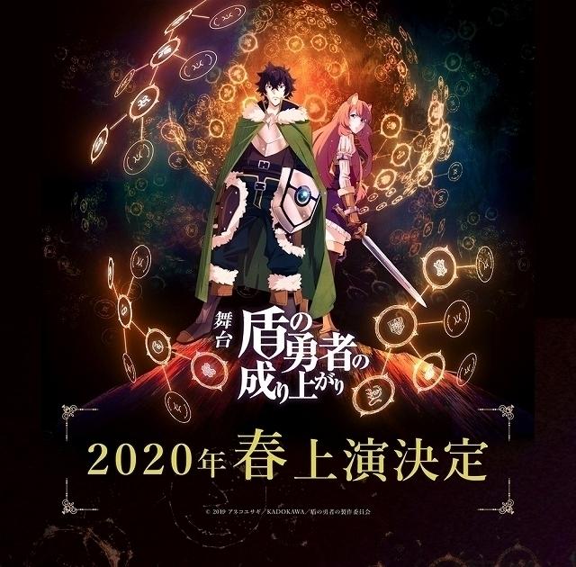 「盾の勇者の成り上がり」舞台化決定 3月に大阪、4月に東京公演