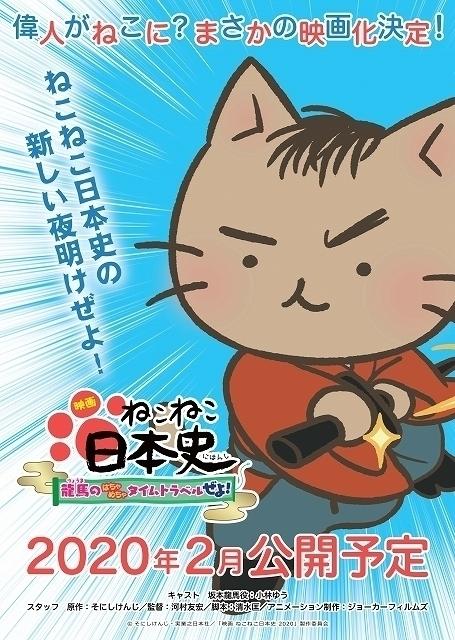 猫になった偉人たちが繰り広げる歴史コメディ「ねこねこ日本史」映画化 主役は坂本龍馬