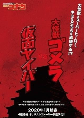 「名探偵コナン」関西を舞台にしたスペシャルエピソードが20年1月に4週連続放送