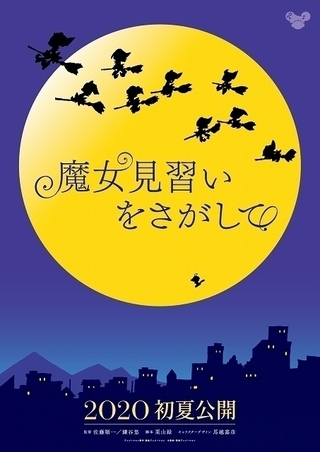 「おジャ魔女」20周年記念「魔女見習いをさがして」20年初夏公開 東京国際映画祭で初公開情報も