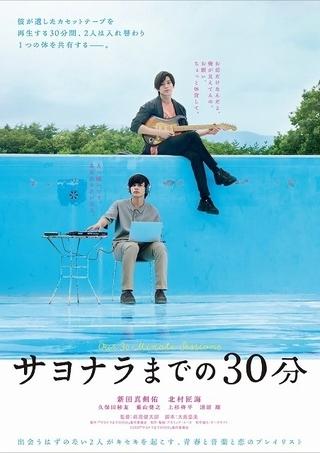 新田真剣佑&北村匠海がひとつの体で入れ替わる! 「サヨナラまでの30分」特報完成