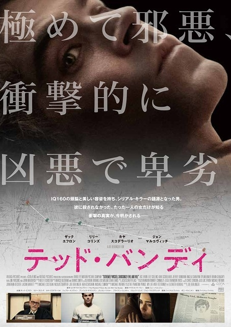 極めて邪悪、衝撃的に凶悪で卑劣――ザック・エフロン主演「テッド・バンディ」12月公開