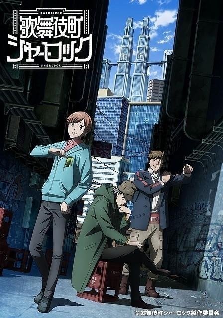 「歌舞伎町シャーロック」10月11日から2クール連続放送