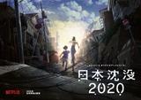 「日本沈没」を湯浅政明がNetflixでアニメ化 20年東京オリンピック直後の日本が舞台