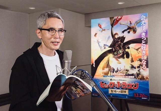 松重豊「ヒックとドラゴン」最新作で悪役! 日本語版予告もお披露目
