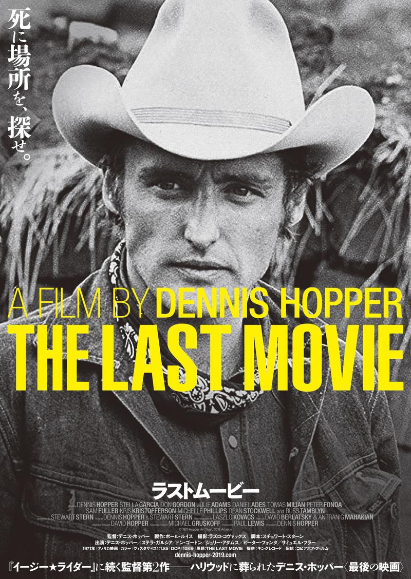 31年ぶりの劇場公開 鬼才デニス・ホッパー監督作「ラストムービー」予告編&ポスター