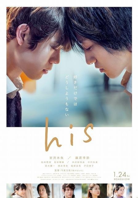 好きだけではどうしようもない 宮沢氷魚×藤原季節が同性カップル演じる「his」ポスター完成