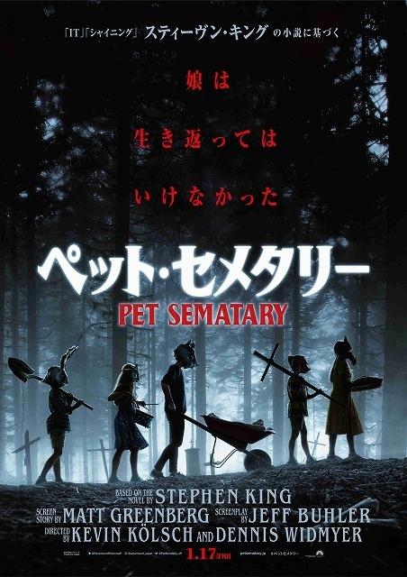 S・キング「ペット・セメタリー」が新設定で再映画化! 20年1月公開&特報初披露