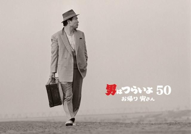 東京国際映画祭の豪華ゲストが続々決定! 「男はつらいよ」新作&「カツベン!」チームも