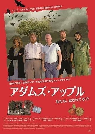 マッツ・ミケルセン「アダムズ・アップル」遂に劇場公開! ブラックユーモア満載の北欧人間ドラマ