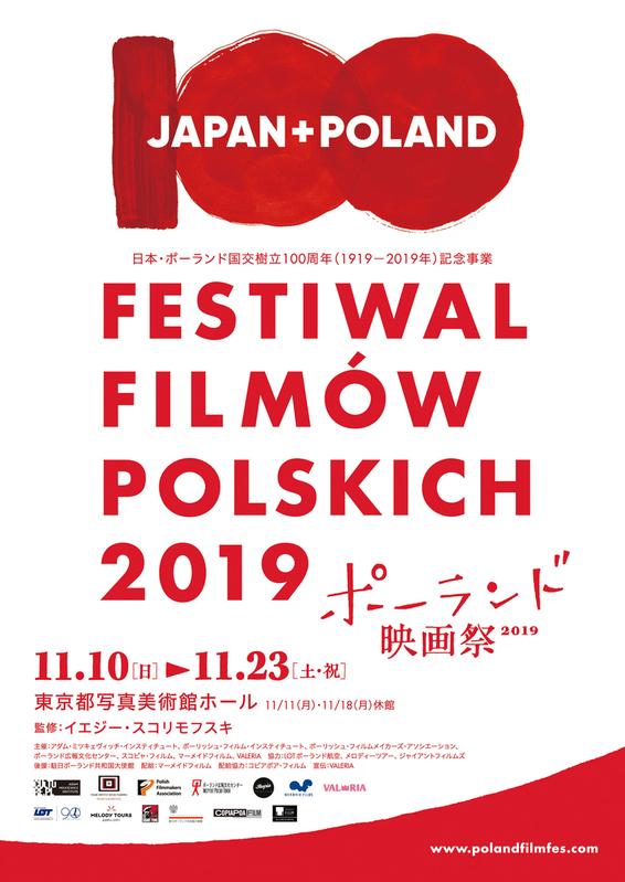 新作から過去の傑作まで多彩なポーランド映画を紹介