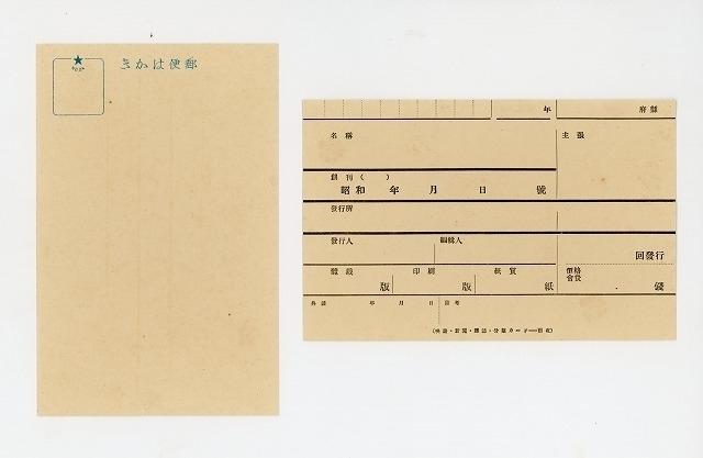 雨夜さん作成の分類カード(表と裏) 価格から紙質まで細かく項目が分けられている