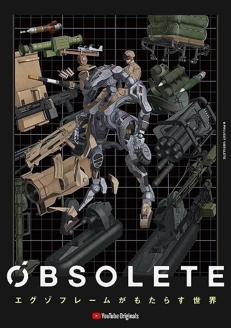虚淵玄原案の3DCGロボアニメ「OBSOLETE」12月配信決定 ティザー映像も公開