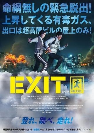 有毒ガスが高層ビルに襲いかかる! 韓国サバイバルパニック「EXIT」予告編完成
