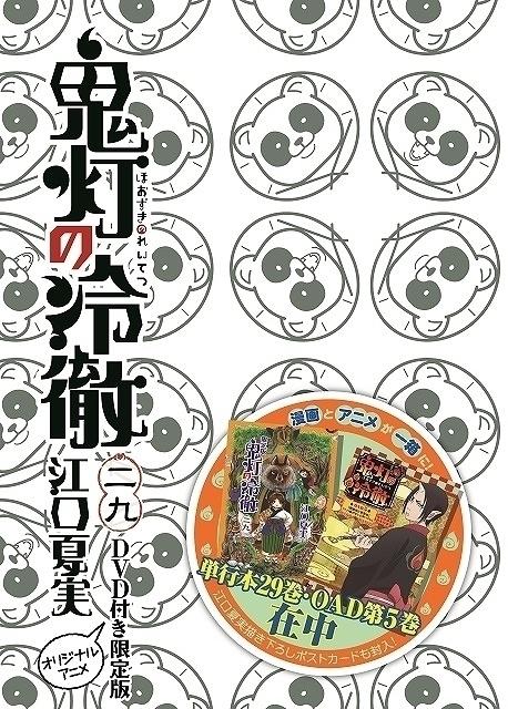 「鬼灯の冷徹」第30巻限定版付属の新作OADは猫にまつわる2話をアニメ化