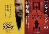 「シャイニング」を彷彿!「ドクター・スリープ」ポスター2種&日本版予告公開