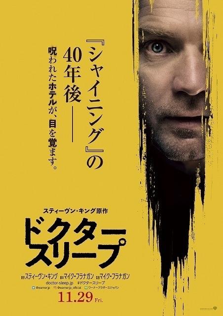 「シャイニング」を彷彿!「ドクター・スリープ」ポスター2種&日本版予告公開 - 画像1