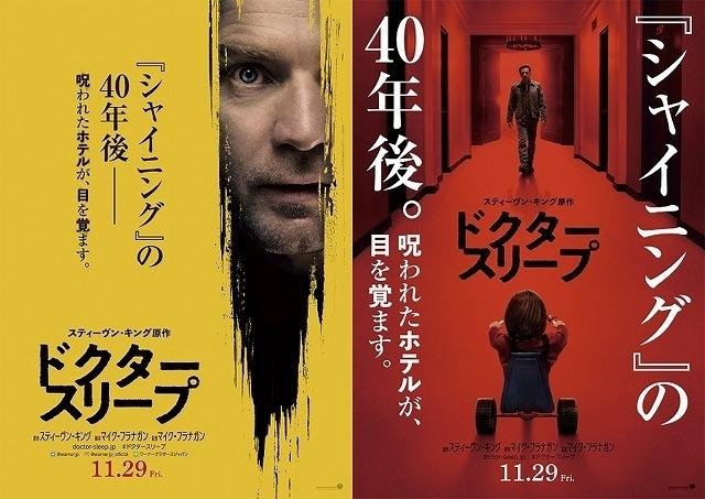 「シャイニング」を彷彿!「ドクター・スリープ」ポスター2種&日本版予告公開 - 画像3