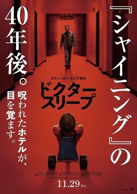 「シャイニング」を彷彿!「ドクター・スリープ」ポスター2種&日本版予告公開 - 画像2