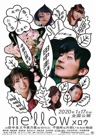 田中圭が恋の花を咲かせる! 今泉力哉監督の恋愛群像劇「mellow」ポスター公開