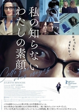 """50代の大学教授がハマった""""バーチャル恋愛"""" ジュリエット・ビノシュ主演作、20年1月公開"""
