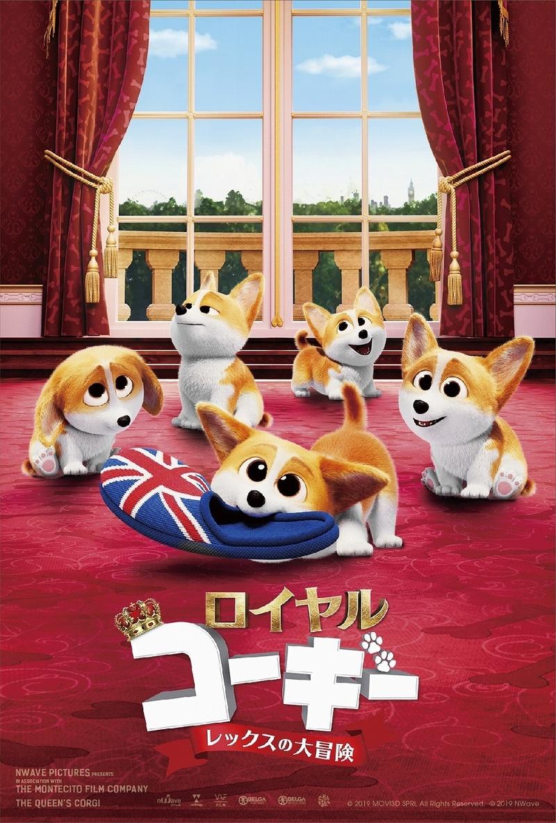 エリザベス女王の愛犬コーギーが大冒険へ! 恋の始まりを予感させる本編映像完成