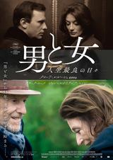 フランス恋愛映画の傑作を同キャストで描く「男と女 人生最良の日々」ポスター公開
