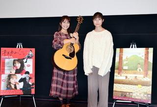 松本花奈監督&井上苑子、21歳コンビがはにかみキストーク!