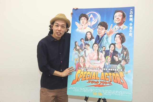 上田慎一郎監督の最新作「スペシャルアクターズ」が公開