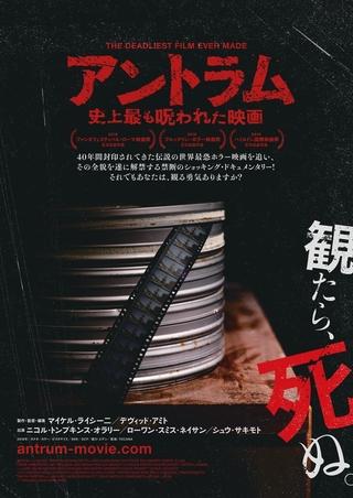 """上映中の火災、関係者の謎の死――""""最も呪われた映画""""の全貌を明かすドキュメンタリー、20年2月公開"""