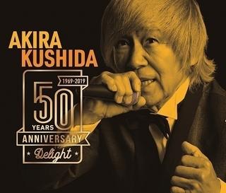 串田アキラのデビュー50周年アルバム「Delight」CD2枚組で全43曲収録