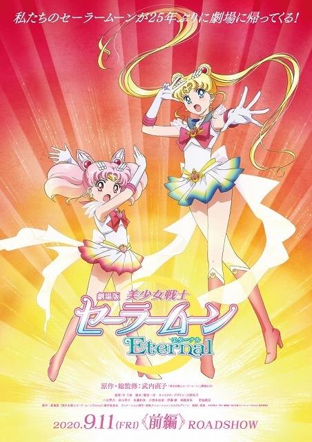 「美少女戦士セーラームーンEternal」前編の公開日は2020年9月11日!