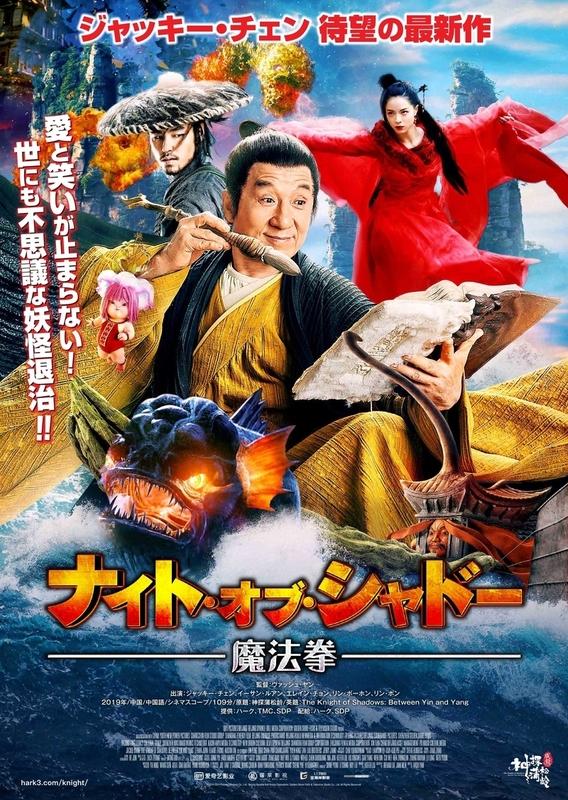 「ナイト・オブ・シャドー 魔法拳」ポスター