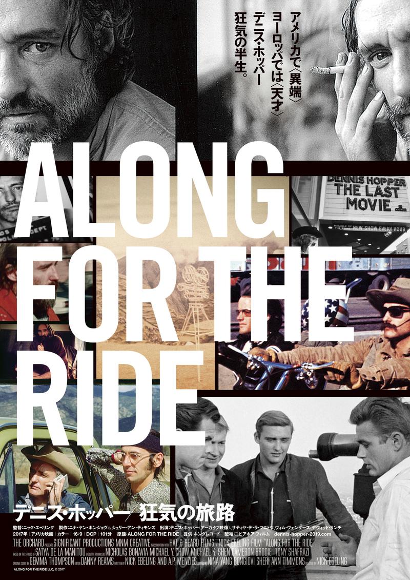 デニス・ホッパーの狂気の半生を映したドキュメンタリーが12月20日公開