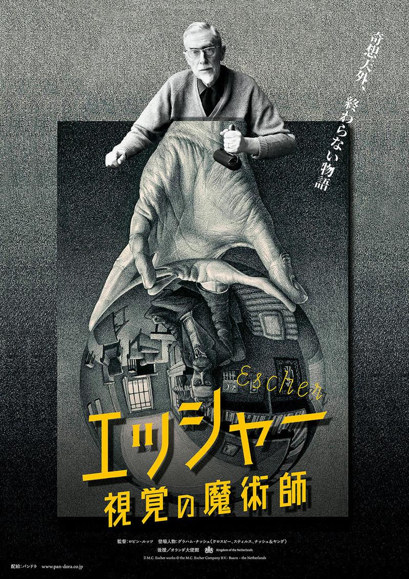 だまし絵の巨匠の人生を映すドキュメンタリー「エッシャー 視覚の魔術師」予告編