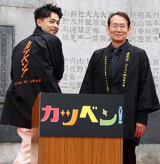 周防正行監督「カツベン!」キャンペーンで全国制覇、思いの詰まった法被を成田凌に託す